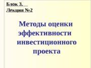 Блок 3. Лекция № 2 Методы оценки эффективности