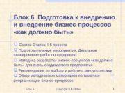 Блок 6 Copyright В. В. Репин 1 Блок