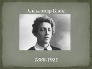 1880 -1921   В 1898годуокончилгимназию,  поступилнаюридическийфакультет
