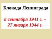 Блокада Ленинграда 8 сентября 1941 г. – 27
