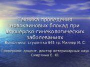 Техника проведения новокаиновых блокад при акушерско-гинекологических заболеваниях Выполнила: