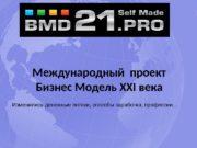 Международный проект Бизнес Модель XXI века Изменились денежные