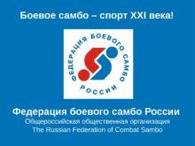 boevoe_sambo_sport_xxi_veka_prezentaciya_0.jpg