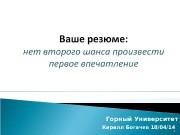 1 Горный Университет Кирилл Богачев 18/04/14  2