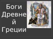 Боги Древне й Греции  В Древней Греции