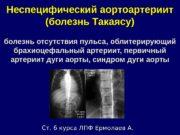 Неспецифический аортоартериит (болезнь Такаясу) болезнь отсутствия пульса, облитерирующий