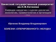 Хакасский государственный университет им. Н. Ф. Катанова
