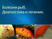 Болезни рыб. Диагностика и лечение.  Болезни рыб