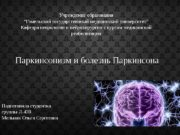 """Учреждение образования """"Гомельский государственный медицинский университет"""" Кафедра неврологии"""