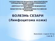 БОЛЕЗНЬ СЕЗАРИ (Лимфоцитома кожи) Выполнил: студент 611 гр