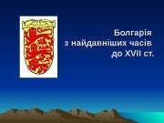 Болгарія з найдавніших часів до до XVII ст.