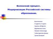 Болонский процесс.  Модернизация Российской системы образования. Выполнили: