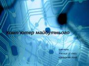 Комп ' ютер майбутнього Виконала : Учениця 10