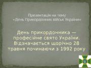 День прикордонника — професійне свято України.  Відзначається