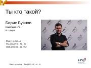 Презентация Борис Буянов-Landing Page для малого бизнеса
