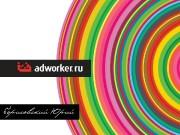 Карта рекламного мира  Структура рекламного агентства