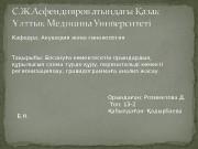 Презентация Босануа кмектесетін орындарды