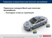 Internal   11/20/2012   © Bosch Corp. 2012.