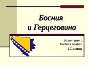 Презентация bosnija-i-gercegovina