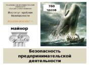 Национальный исследовательский университет  «Высшая школа экономики» Институт
