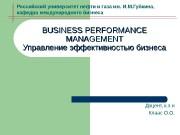 BUSINESS PERFORMANCE MANAGEMENT Управление эффективностью бизнеса Доцент, к.