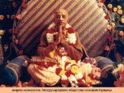 ачарйа-основатель Международного общества сознания Кришны  Понимание священных