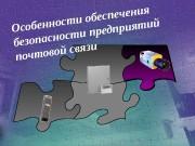 Особенности обеспечения безопасности предприятий почтовой связи  Лекция