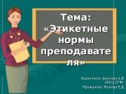 Презентация Брагиной А 42гр СГФ Этикетные нормы преподавателя