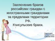 Заключение браков российских граждан с иностранными гражданами за