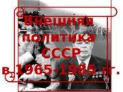 Внешняя политика СССР в 1965 -1985 гг.