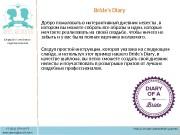 Bride's Diary Свадьбы с любовью и вдохновением +7
