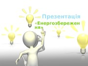 Презентация bright idea