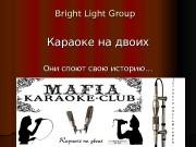 Bright Light Group Караоке на двоих Они споют
