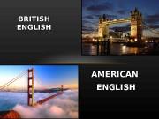 AMERICAN ENGLISHBRITISH ENGLISH  ПОДБЕРИТЕ АМЕРИКАНСКИЙ ВАРИАНТ БРИТАНСКОГО