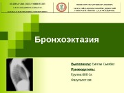 Презентация bronchoectatic disease 1