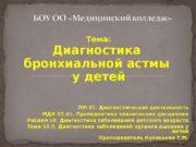 Тема: Диагностика бронхиальной астмы у детей ПМ 01.