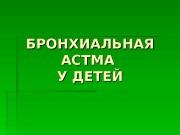 Презентация BRONKhIAL NAYa ASTMA
