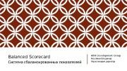 Balanced Scorecard Система сбалансированных показателей ABN Development Group