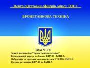 Центр підготовки офіцерів запасу ТНЕУ БРОНЕТАНКОВА ТЕХНІКА Тема