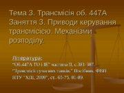 Тема 3. Трансмісія об. 447 А Заняття 3.