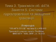 Тема 3. Трансмісія об. 447 А Заняття 5.