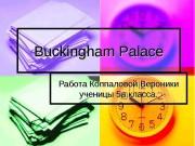 Buckingham Palace Работа Коппаловой Вероники ученицы 5 а