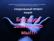 МУНИЦИПАЛЬНОЕ ОБЩЕОБРАЗОВАТЕЛЬНОЕ КАЗЕНОЕ УЧРЕЖДЕНИЕ ОСНОВНАЯ ОБРАЗОВАТЕЛЬНАЯ ШКОЛА №