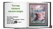 Татар халык әкиятләре Рәссамы: Фәридә Хәсьянова Төзүче –