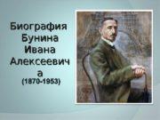 Биография Бунина Ивана Алексеевич аа  Родился в