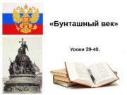 07. 02. 17 «Бунташный век»  Уроки 39
