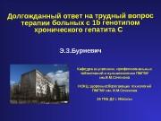 Презентация Бурневич 05.11.2015 Екатеринбург DUAL final