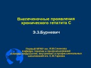 Презентация Бурневич 05.11.2015 Екатеринбург Внепеченочные проявления HCV final