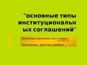 Презентация Бурондасова Е.А.