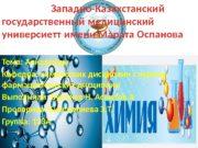 Западно-Казахстанский государственный медицинский универсиетт имени Марата Оспанова Тема: